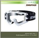 【取寄品】【SWANS】スワンズ 【ダートゴーグル】【SWANS】スワンズ ゴーグル ベーシックモデル RUSH-basic 2 [ラッシュ ベーシックII] ホワイト