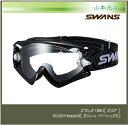 【取寄品】【SWANS】スワンズ 【ダートゴーグル】【SWANS】スワンズ ゴーグル ベーシックモデル RUSH-basic 2 [ラッシュ ベーシックII] ブラック