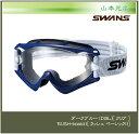 【取寄品】【SWANS】スワンズ 【ダートゴーグル】【SWANS】スワンズ ゴーグル ベーシックモデル RUSH-basic 2 [ラッシュ ベーシックII] ダークブルー