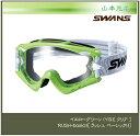 【取寄品】【SWANS】スワンズ 【ダートゴーグル】【SWANS】スワンズ ゴーグル ベーシックモデル RUSH-basic 2 [ラッシュ ベーシックII] イエローグリーン