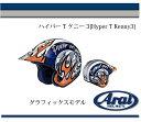 【取寄品】【ヘルメット】【ジェット】【送料無料!】【Arai】アライヘルメット Hyper T Kenny3 ハイパーT ケニー3 グラフィックモデル