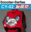 【旭風防】【シールド】【バイク用】スクーターシリーズ サイドバイザー CYGNUS シグナスX FI/CYGNUS シグナスXSR FI【CY-02】
