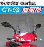 【旭風防】【シールド】【バイク用】スクーターシリーズ ウインドシールド CYGNUS シグナスX FI/CYGNUS シグナスXSR FI【CY-03】
