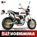 【ヨシムラ】【マフラー】機械曲チタンサイクロン TT【110-487-8K80】APE エイプ50 08【送料無料】