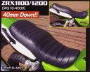 【ワークスクオリティ】【バイク用】カスタムシート ロール ZRX1100/1200【WQ18-4000】【送料無料】