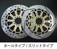 【SUNSTAR】【サンスター】【ブレーキ】【バイク用】ディスクローター カスタムタイプ ホールタイプ ゴールド φ310/X-4typeLD 01-【KC-202H】※2枚セット【送料無料】