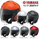 在庫あり/ヤマハ ジェットヘルメット YJ-17-P ZENITH-P ゼニス《YJ17P サンバイザー付 ピンロック対応※ピンロックシート別売》ヘルメット買い替え