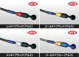 【SWAGE LINE】【スウェッジライン】【カワサキ】ZRX400/2 94-97 リアブレーキホース【***662】