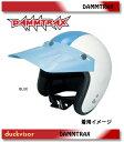 【取寄品】【ダムトラックスヘルメット】【DAMMTRAX】【ダムトラ】シールド【DAMMTRAX】【ダムトラックス】DUCK VISOR ダックバイザー
