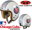 【取寄品】【ジェットヘルメット】【大リーグ】【OGK KABUTO】【オージーケーカブト】ヘルメット メジャーリーグ シカゴ カブス ML-J1