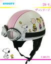【取寄品】【TNKヘルメット】【スヌーピー】かわいいヘルメット【SNOOPY】☆かわいいヘルメット☆TNK ヘルメット SN-9 スヌーピー(SNOOPY) ヘルメット【パールホワイト/ピンク】