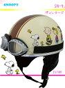 【取寄品】【TNKヘルメット】【スヌーピー】かわいいヘルメット【SNOOPY】☆かわいいヘルメット☆TNK ヘルメット SN-9 スヌーピー(SNOOPY) ヘルメット【アイボリー/ブラウン】