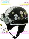 【取寄品】【TNKヘルメット】【スヌーピー】かわいいヘルメット【SNOOPY】☆かわいいヘルメット☆TNK ヘルメット SN-9 スヌーピー(SNOOPY) ヘルメット【ブラック/ホワイト】