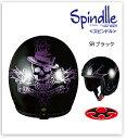 【取寄品】【OGK】【オージーケー】【ヘルメット】【スピンドル】【OGK KABUTO】【オージーケーカブト】オージーケー ヘルメット Helmet Spindlle スピンドル