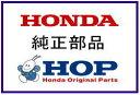 【HONDA】【ホンダ】【純正】【バイク用】【ブレーキ】フロントブレーキシュー カブ50 C50 C50-040-【06430-GBJ-J10】