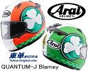 【ヘルメット】【アライ】【東単オリジナル】QUANTUM-J Blarney クアンタム-J ブラーニー【フルフェイス】【送料無料】