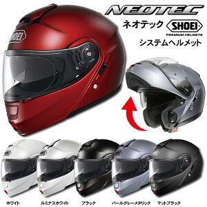 ショウエイ ヘルメット システム ホワイト