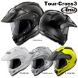 【Arai】【アライ】【ヘルメット】TOUR-CROSS3(ツアークロス3)【送料無料】