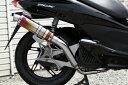【リアライズ】【Realize】【バイク用】PCXマフラー EXIST Ti イグジストチタン 321-010-01【送料無料】