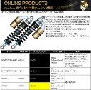 【オーリンズ】【OHLINS】ハーレーダビッドソン用ショックアブソーバーType S36PL HD142 HD141 HD907 HD908