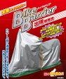 バイクバリアー Bike Barrier バイクカバー【6型】フル装備【送料無料】