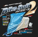 【MOTOPLUS】【モトプラス】【バイクカバー】バイクスーツ2/大型スクーターLボックス付