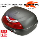 KAPPA(カッパ)バイク リアボックス トップケース 42L GIVIと並ぶイタリアのトップブランド 無塗装ブラックK42N  日本語取説付属品