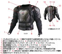 【KOMINE】【コミネ】SK-676 Full Armored Body Jacket フルアーマードボディジャケット【04-676】