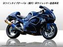【rs gear】【アールズギア】【マフラー】ソニック ツイン 真円DB GSX1300R 隼 ハヤブサ hayabusa 08〜 【SS07-02DB】【送料無料】