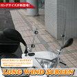 【NHRC】ウィンドスクリーン/シールド 風防【ロングタイプ】アドレスV125/G/S/ マジェスティS(S-MAX)/ ヤマハ4st JOG/ DIO110