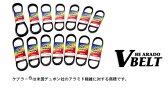 【NTB】【純正相当】Vベルト グランドアクシス 5FA1 4VP(5FA)-17641-00【YV17.5-774A】