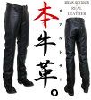 【WIDE SOURCE】両面1枚牛革を贅沢に使用 大好評 本物レザーパンツ 革パン ストレート STRAIGHT LEATHER PANTS【BSP-501】Sum-with