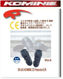 【取寄品】【コミネ】【KOMINE】【プロテクター】【肘/膝兼用】【KOMINE】【コミネ】SK-635 KOMINE CE Protector E/K SK-635【KOMINE