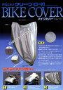 【リード工業バイクカバー】【バイク用車体カバー】リード工業バイク用カバー C-21/A型 ...