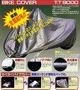 【リード工業バイクカバー】【バイク用車体カバー】リード工業バイク用カバー TT-9000/LL型 ...