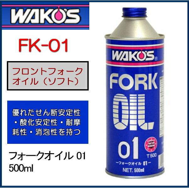 WAKOS ワコーズ T500 フォークオイル0...の商品画像