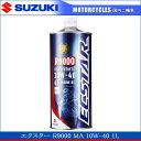【あす楽】在庫あり/SUZUKI スズキ エクスター R9000 MA2 10W-40 1L 《キャップ缶 100%化学合成 ECSTAR 99000-21E80-017》