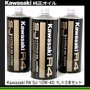 【あす楽】在庫あり/カワサキ R4 SJ10W-40 1L×3本セット 《J0248-0001 4サ