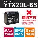 台湾YUASA YTX20L-BS バイク用バッテリー 《台湾ユアサ タイワンユアサ 液入充電済 別倉庫より直送のため同梱不可 カード決済限定 代引・銀振不可》
