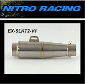 【NITRO RACING】【ナイトロレーシング】【マフラー】【バイク用】コニカルチタンサイレンサーV1 260mm【EX-SLKT2-V1】【送料無料】