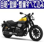 【国内向新車】【バイクショップはとや】ヤマハ 16 BOLT Cスペック ABS ヤマハ発動機創業60周年記念カラー/ YAMAHA 16 BOLT C Spec ABS 60th Anniversary
