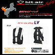 【hit-air】【ヒットエアー】乗馬用一体型エアーバッグ【LV】