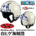 【在庫商品】【OGK】☆在庫有り【OGK KABUTO】【オージーケーカブト】ジェットヘルメット BOB-B ONE PIECE ボブビー ワンピース[第三弾] 白ヒゲ海賊団(WHITE BEARD PIRATES-7)