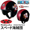 【在庫商品】【OGK】☆在庫有り【OGK KABUTO】【オージーケーカブト】ジェットヘルメット BOB-B ONE PIECE ボブビー ワンピース[第三弾] スペード海賊団(SPADE PIRATES-9)