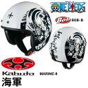 【在庫商品】【OGK】☆在庫有り【OGK KABUTO】【オージーケーカブト】ジェットヘルメット BOB-B ONE PIECE ボブビー ワンピース[第三弾] 海軍(MARINE-8)