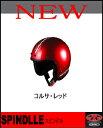 【取寄品】【オージーケー】【ヘルメット】【OGK KABUTO】【オージーケーカブト】ヘルメット Spindlle(スピンドル)【コルサ レッド】