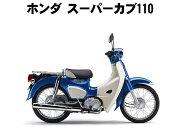 【諸費用コミコミ特価】18 HONDA SUPERCUB110 ホンダ スーパーカブ110 【はとやのバイクは乗り出し価格!全額カード支払OK!】
