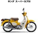 【諸費用コミコミ特価】18 HONDA SUPERCUB50 ホンダ スーパーカブ50 【はとやのバイクは乗り出し価格!全額カード支払OK!...