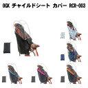 送料無料 取寄品 RCR-003(うしろ子供のせ用ソフト風防レインカバー ハレーロ・キッズ)OGK  ...