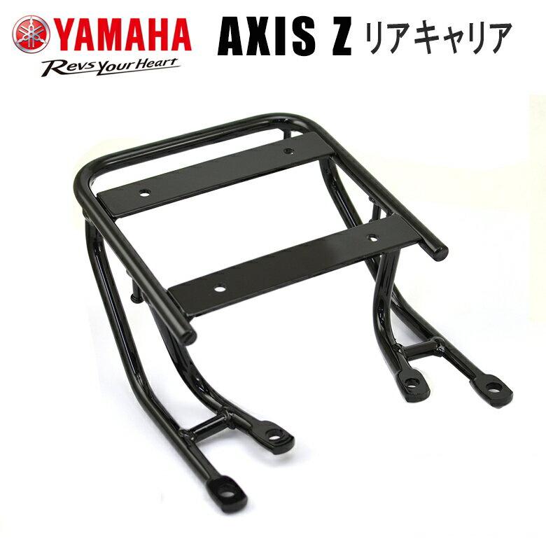 送料無料 YAMAHA 台湾YAMAHA AXIS Z リアキャリア アクシスZ 2TS-QF484-00